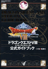 dragon_quest_guide_02