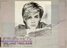 ds_brilliant_trees