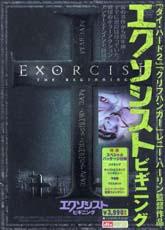 exorcist_dvd