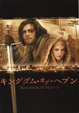 kingdom_of_heavenp