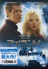 the_island_dvd