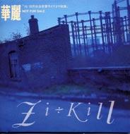 zikill_karei