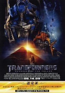 Transformerscertificate