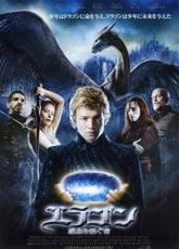 Eragon01_1