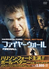Firewalldvd