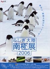 Nankyoku2006