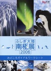 Nankyoku200602