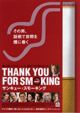 Thankyouforsmoking01