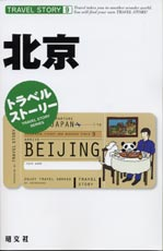 Tsgeijing